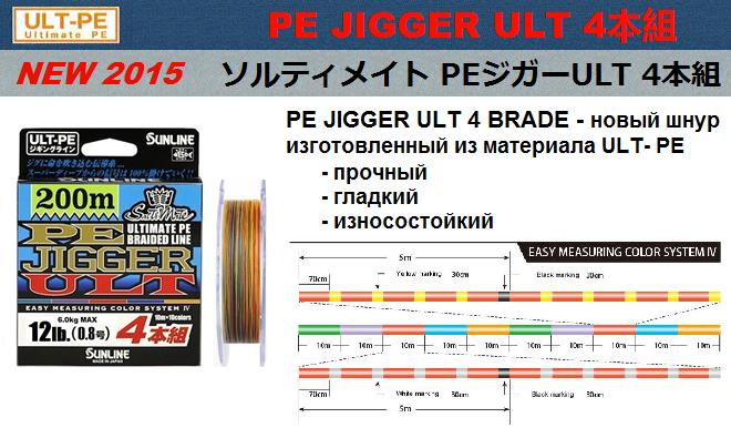 PE JIGGER ULT