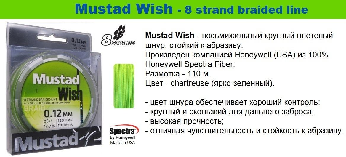 плетеный шнур Mustad Wish