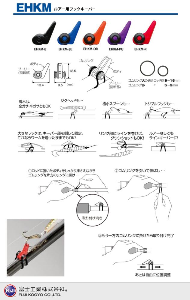 держатель для крючка  - fuji hook keeper