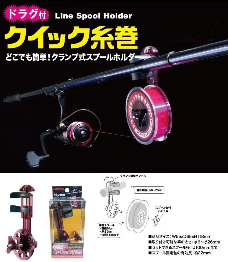 Quick Itomaki - устройство для намотки лески и шнура со шпули на катушку удилища