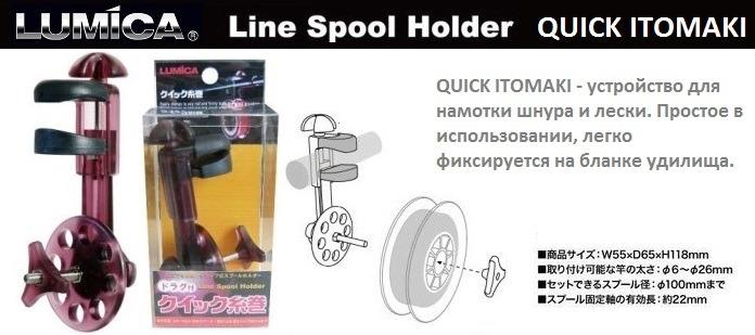 устройство для намотки лески и шнура