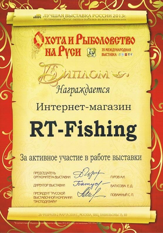 35-ая международная выставка Охота и рыболовство на Руси