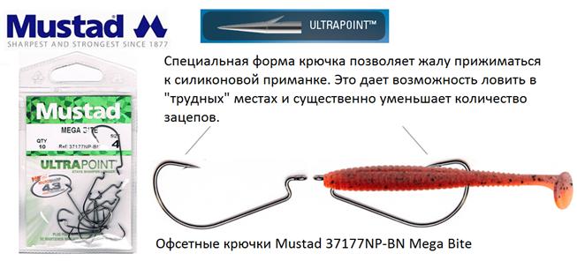 Mustad 37177NP-BN Mega Bite Hooks